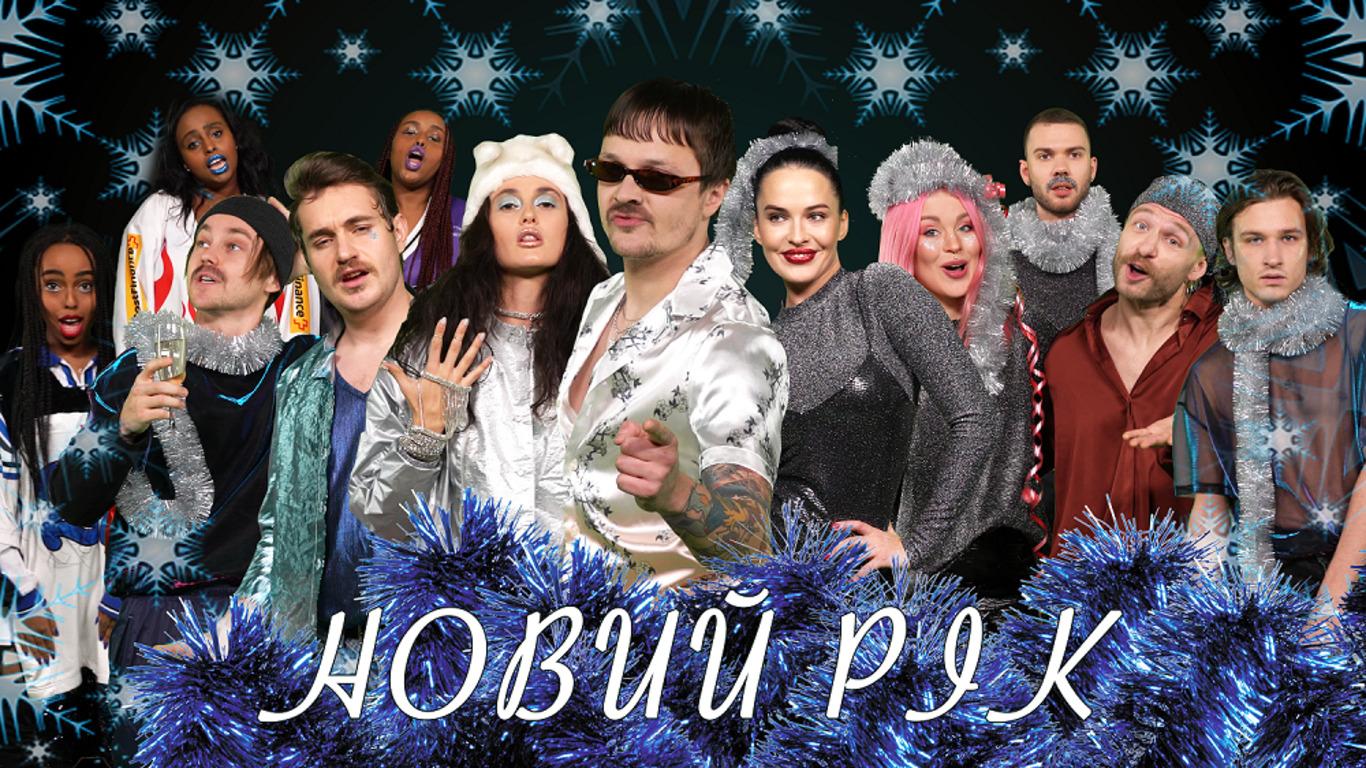 🎄Ukraїnśki zirky zapysaly pisnju «Novyj rik»: Alina PASH, YUKO, Ženja Galyč ta inši