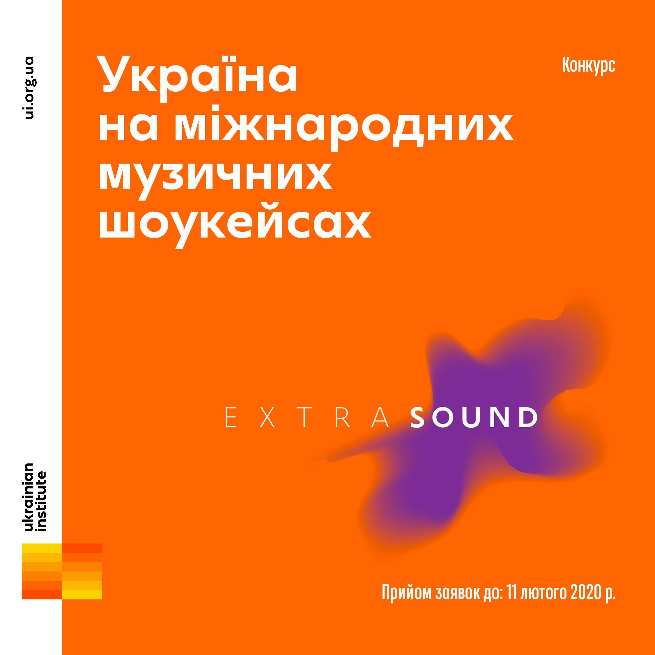 EXTRA SOUND