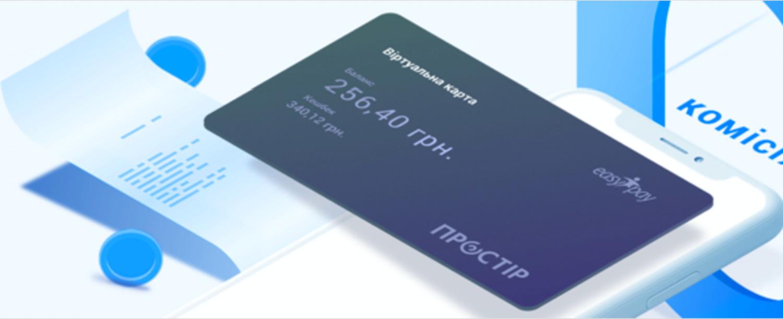 💳 EasyPay запустив віртуальну картку в Україні: кешбек із виведенням коштів