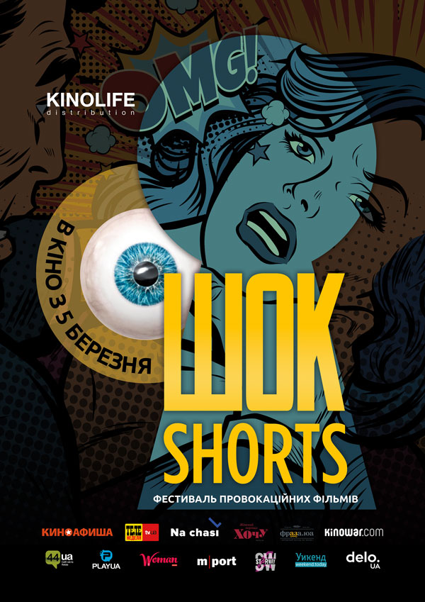 Фестиваль ШОК-Shorts 2020