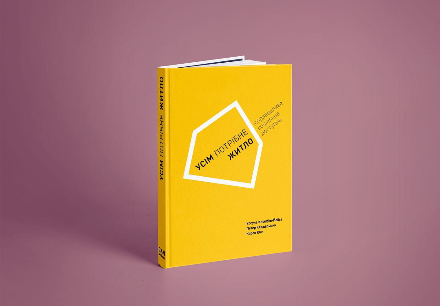 📙 «Усім потрібне житло» — видавництво CANactions видає нову книгу українською. Як підтримати