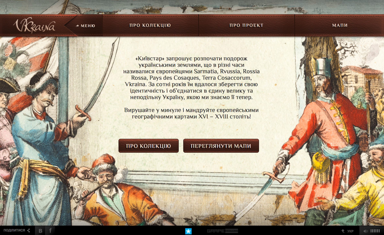 📜 Projekt Vkraina zi starovynnymy mapamy Ukraїny znovu dostupnyj