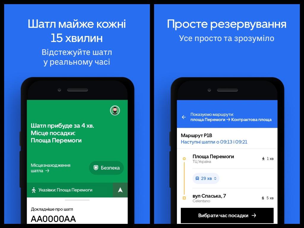 📱 Uber представив новий застосунок для Uber Shuttle у Києві