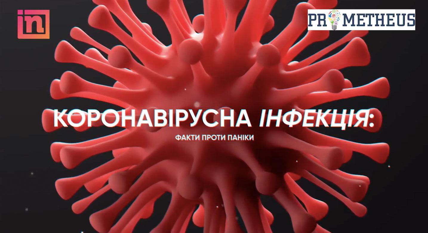 👨🏼🔬 Prometheus zapustyv bezkoštovnyj kurs pro virus COVID-19