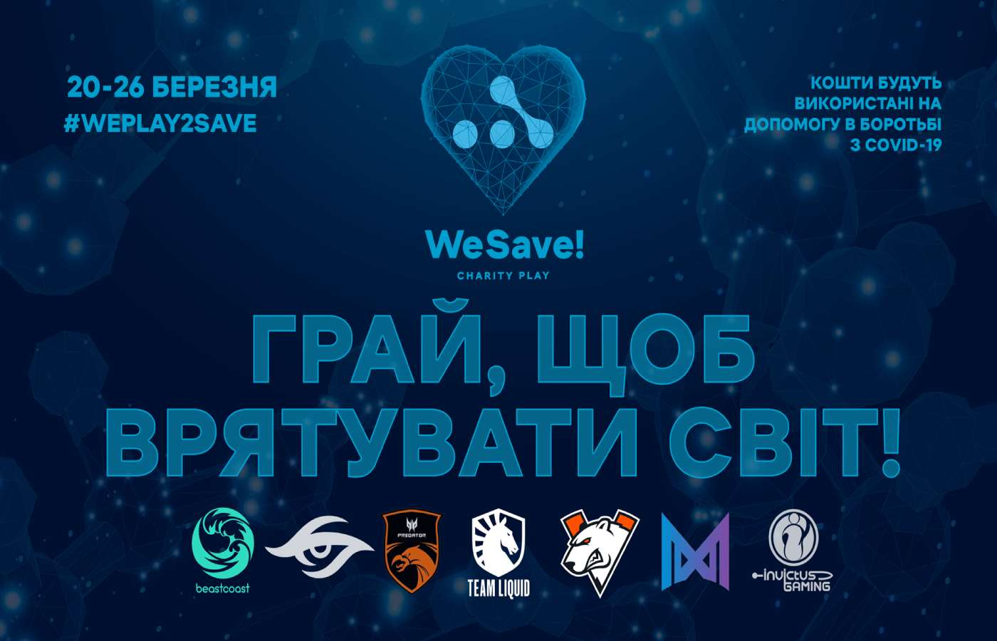 👾 Kibersportsmeny proveduť blagodijnyj turnir proty COVID-19 — WeSave! Charity Play