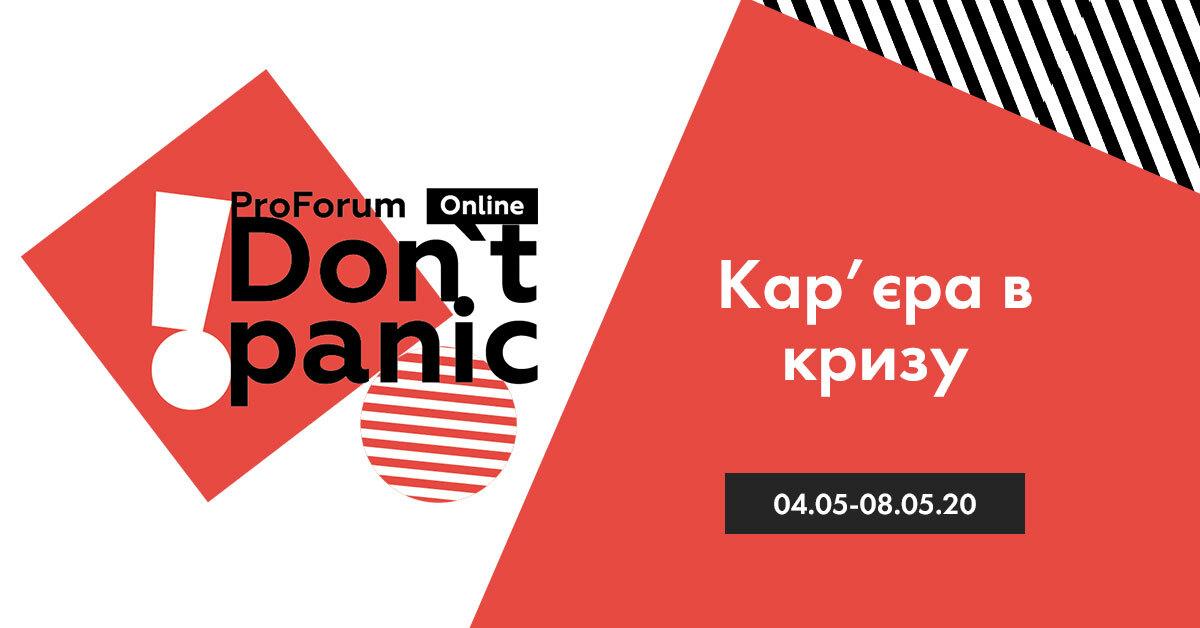 🙋🏼♀️ Портал Happy Monday проведе онлайн-конференцію про пошук роботи в кризу