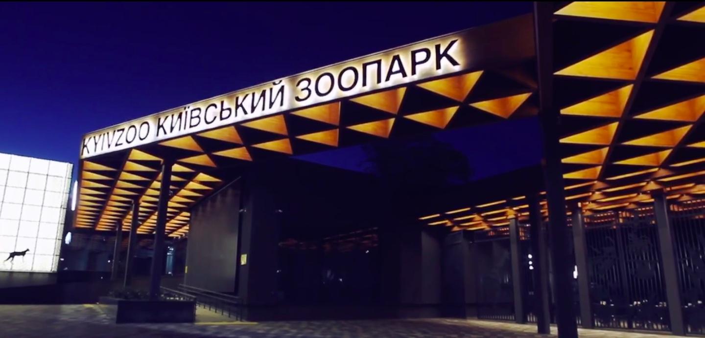 🦒 Київський зоопарк відкривається — реконструкція території