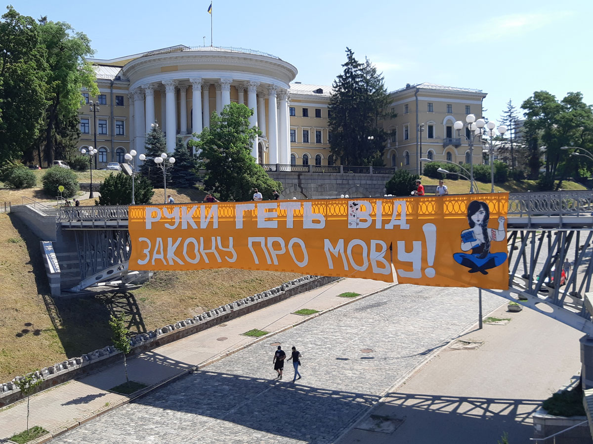 🇺🇦 «Руки геть від закону про мову!»: активісти вивісили 25-метровий банер у День Конституції