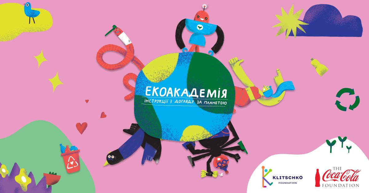 👨🏼🏫 В Україні стартував безкоштовний онлайн-курс про екологію для підлітків — Екоакадемія
