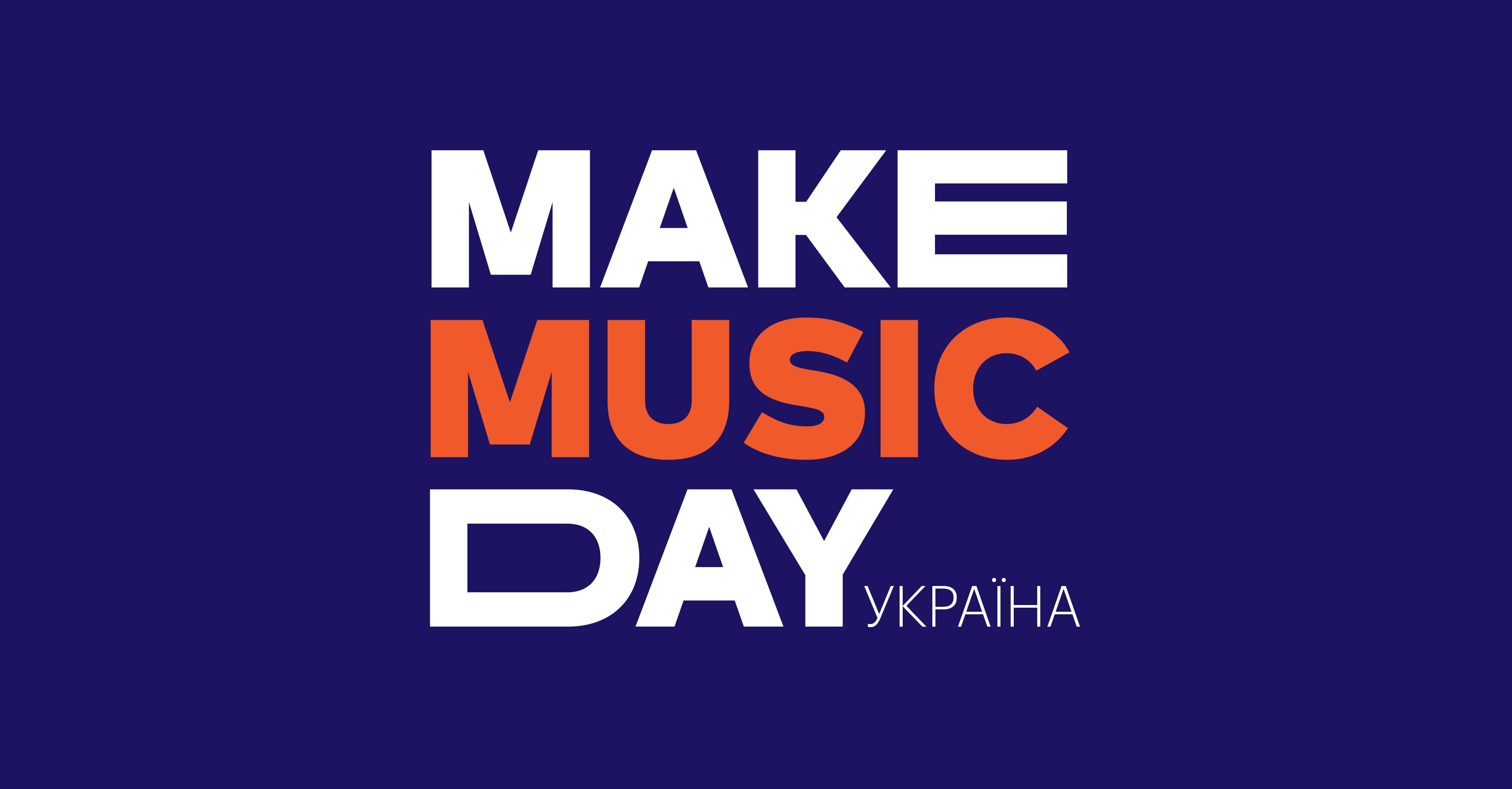 🎸 Харків та Львів влаштують музичне свято Make Music Day Україна — де подивитися