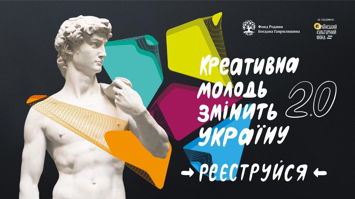 🇺🇦 Fond rodyny Bogdana Gavrylyšyna ogolosyv nabir na programu «Kreatyvna moloď zminyť Ukraїnu»
