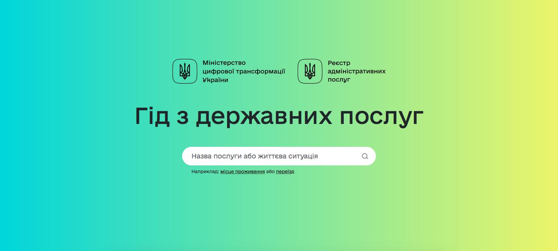 📱 В Україні з'явився Гід з державних послуг — знайти інформацію щодо 1 000 послуг