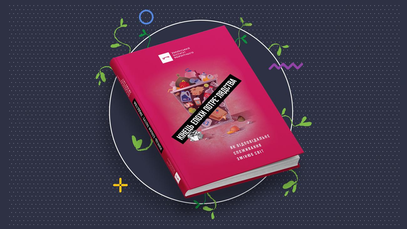 🌱 «Кінець епохи потре*лядства»: в Україні з'явилась жива книга, із якої можна виростити рослину