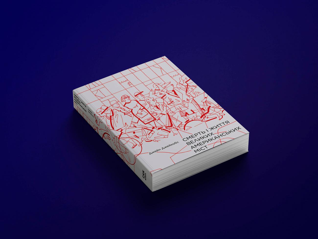 🏙 Одна з найвідоміших книг про урбаністику вийде українською — «Смерть і життя великих американських міст»