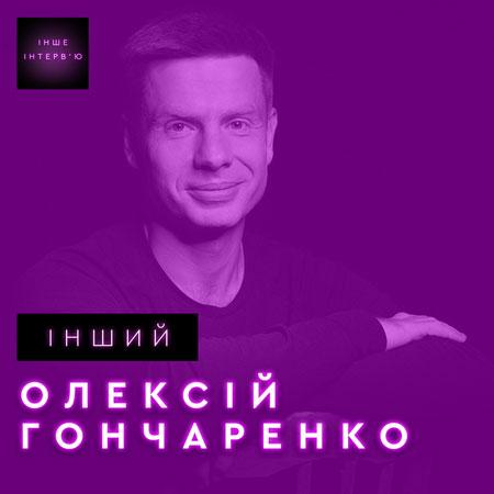 Oleksij Gončarenko u podkasti Inše interv'ju