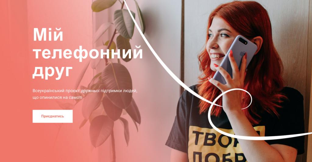 Телефонна підтримка