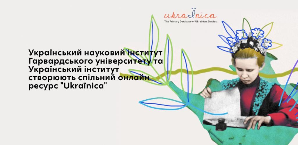 Ukraїnica