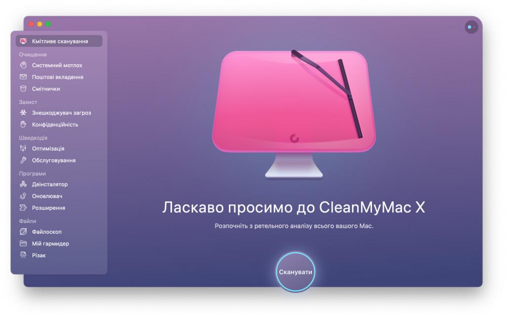 Оновлення CleanMyMac X