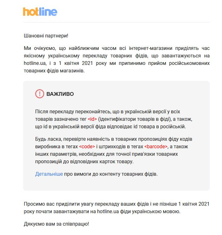 Tovary ukraїnśkoju na Hotline
