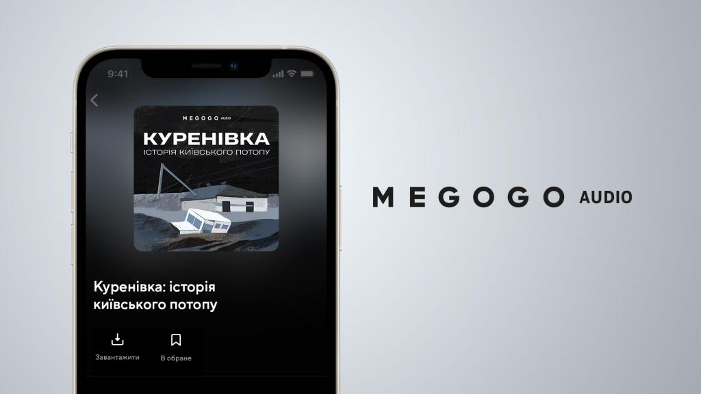 Аудіосеріали на MEGOGO