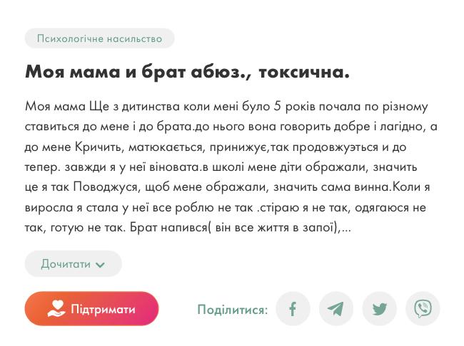 Platforma «Meni zdajeťsja»