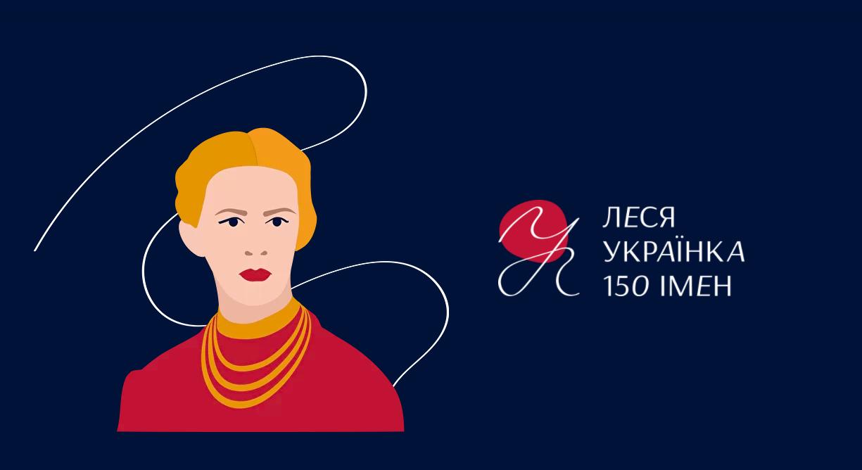🥰 «Леся Українка: 150 імен»: створили сайт до дня народження поетеси