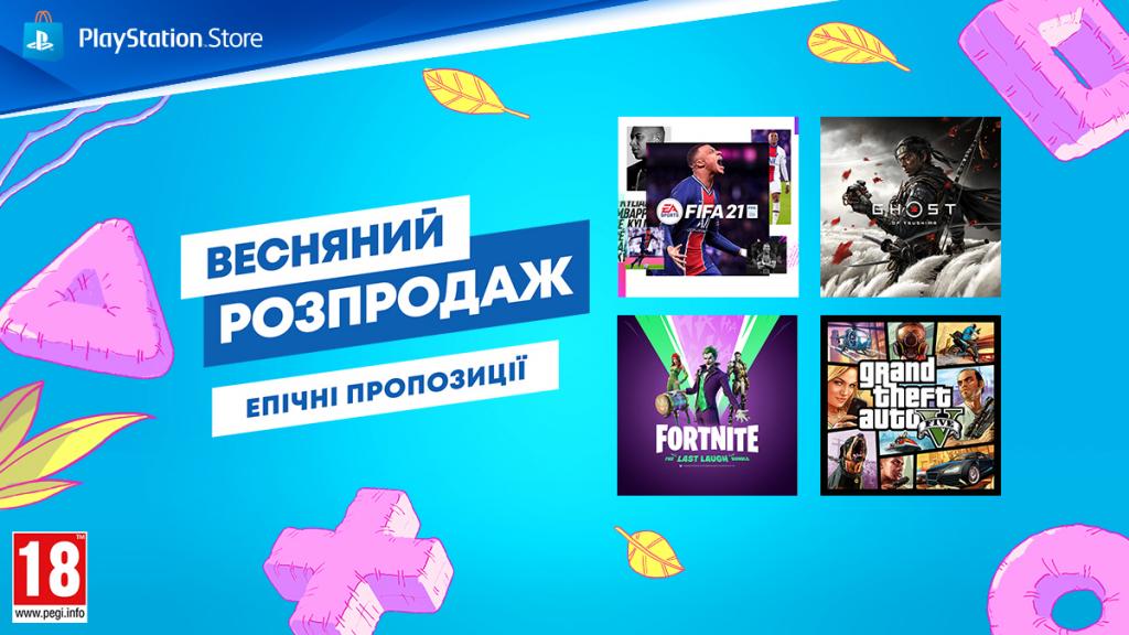 «Весняний розпродаж» у PlayStation Store
