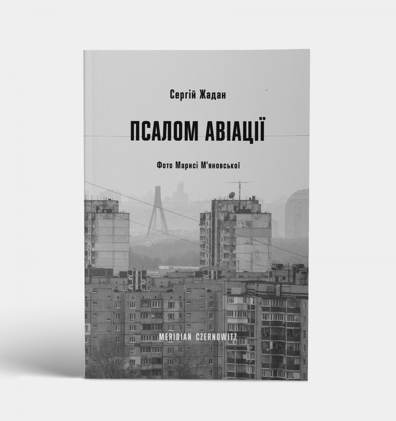 Нові книжки Жадана