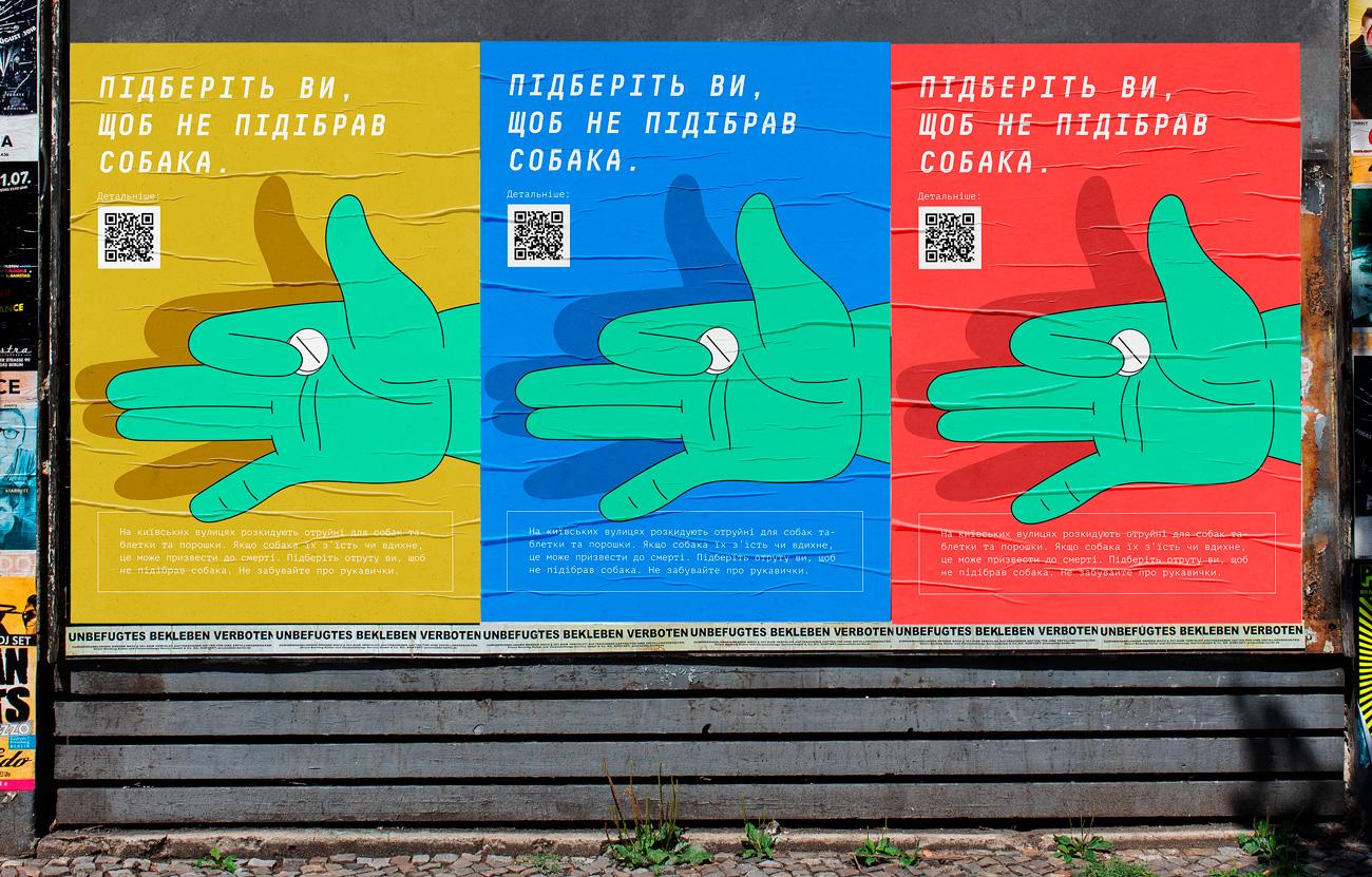 ❗️ У Києві створили постери, що закликають звернути увагу на масове отруєння собак