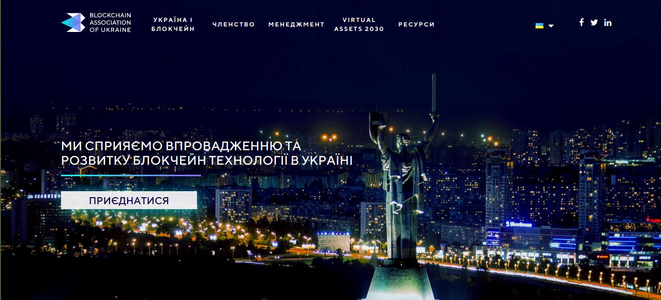 Blockchain Association of Ukraine