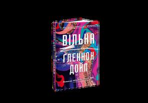 😊 В Україні видали книгу «Вільна» Відомої американської письменниці Ґленнон Дойл