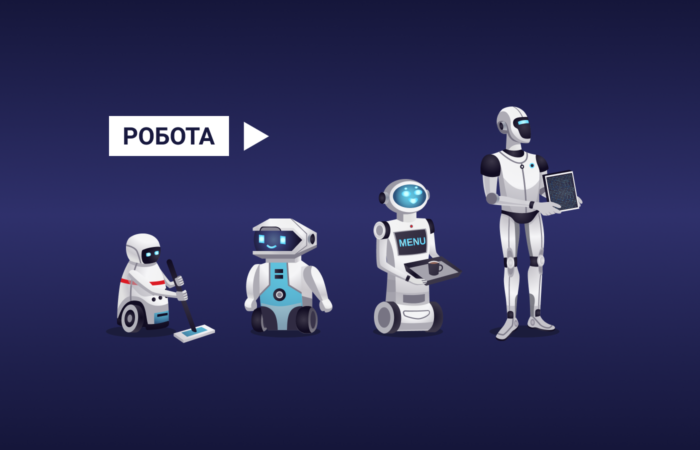 🤖 Тест: чи відбере робот у вашої дитини роботу в майбутньому?