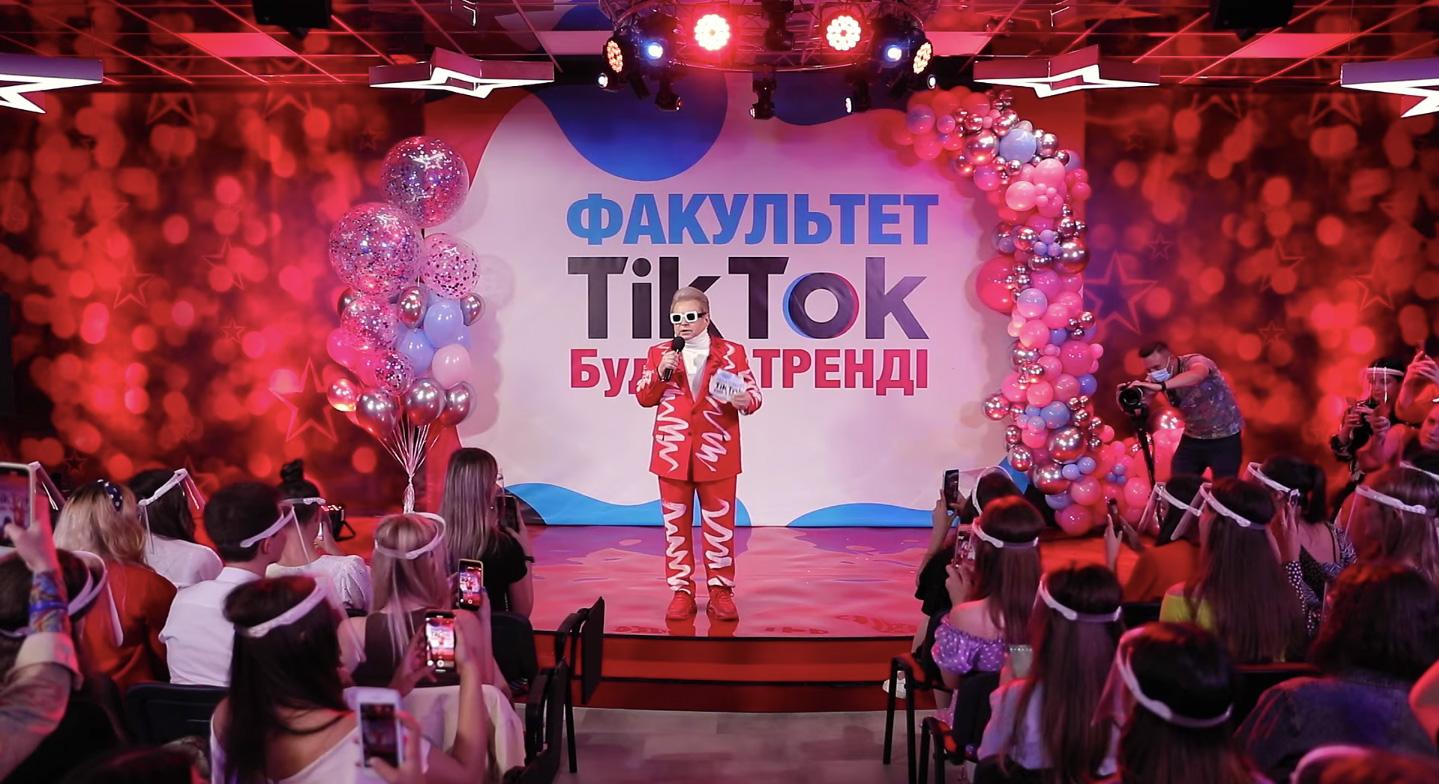 🤪 Київський університет культури створив перший у світі факультет з TikTok